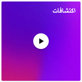 Discovery_Playlist_AR_EGYPT.png